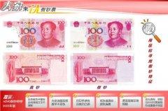 怎样识别真假人民币