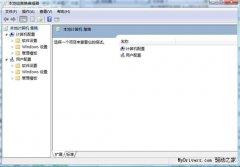 Windows 7禁用自