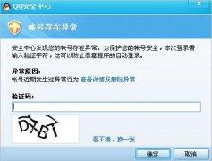 针对异常,QQ安全中心有何措施?
